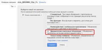 Реклама гугл инструкция при входе в google chrome открывается реклама