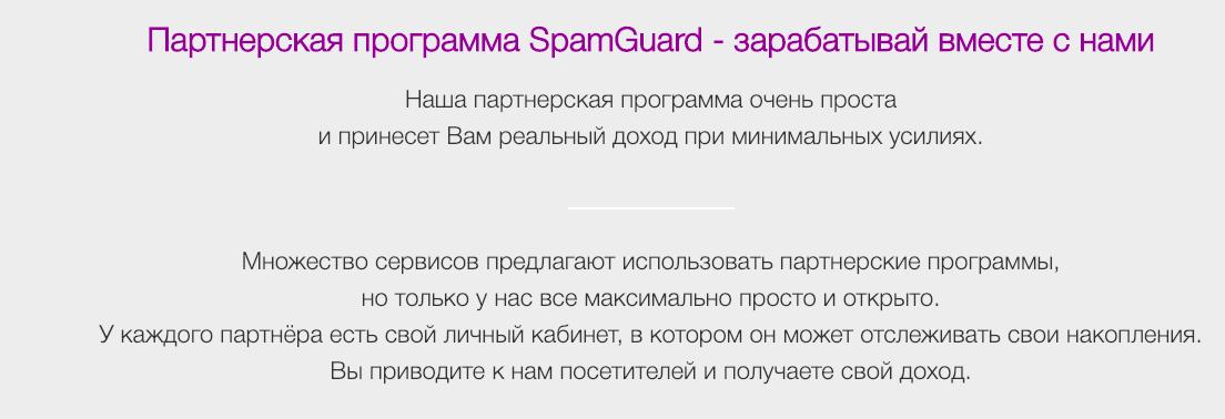Как сохранить активную аудиторию в Instagram и отписаться от ботов с помощью SpamGuard